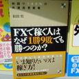 丸の内オアゾ 丸善本店 (2007/03/26)