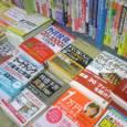 JR品川駅ブックガーデン(2007年5月5日)