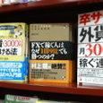 書店名:フタバ図書TERA(テラ)