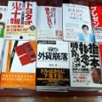 フタバ図書ギガ宇品店(広島市南区)