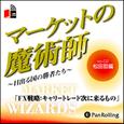 ●オーディオブック マーケットの魔術師 ~日出る国の勝者たち~Vol.02