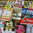 新宿東口・紀伊国屋書店3F