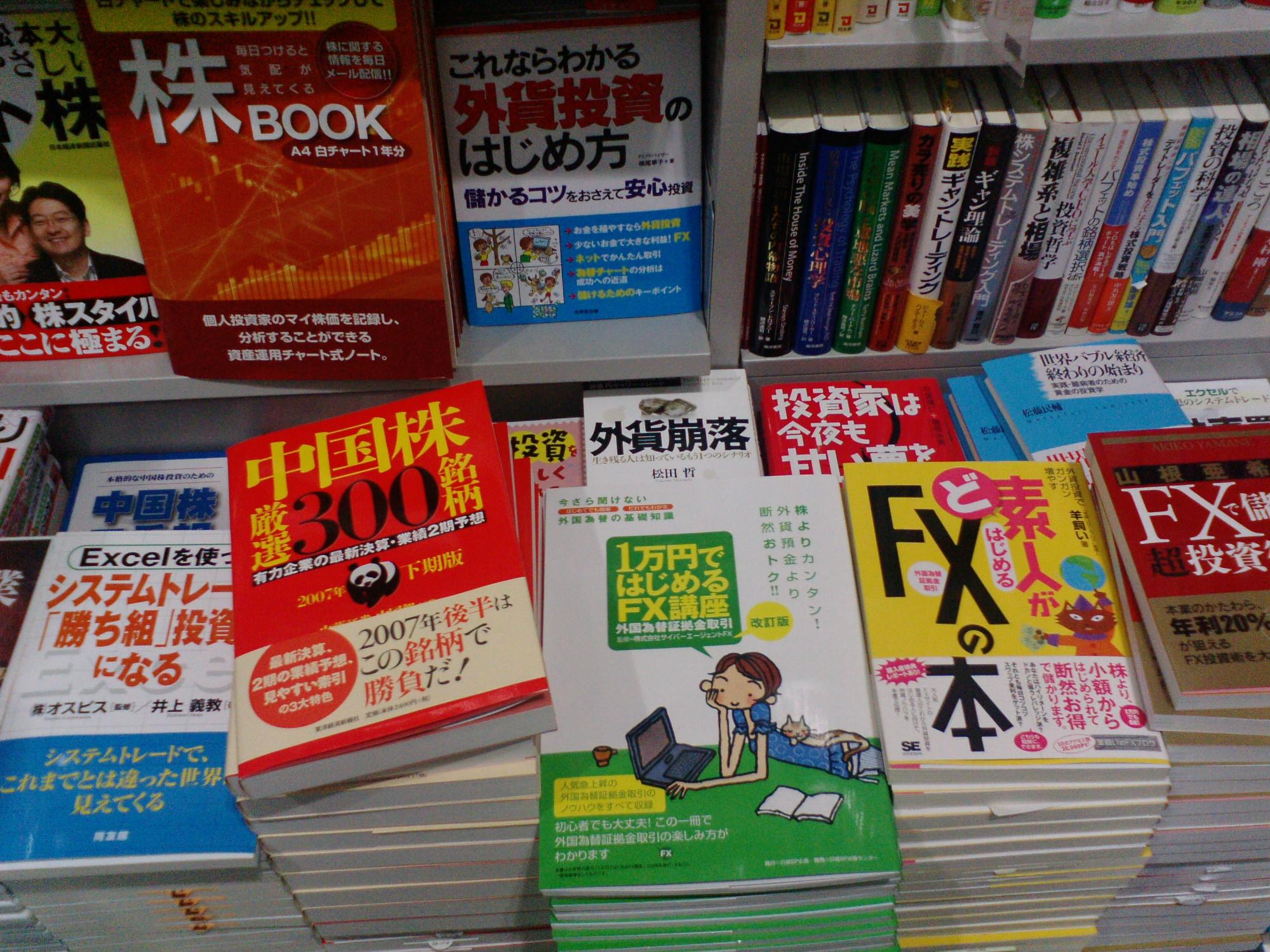 外貨崩落(<br />  丸善オアゾ本店)9.14