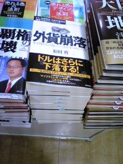 八重洲ブックセンター(<br />  上大岡店)