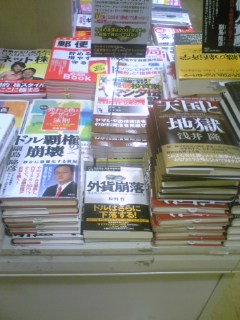 八重洲ブックセンター(<br />  上大岡)