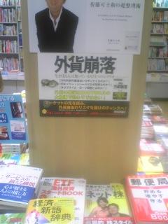ポスター(<br />  八重洲ブックセンター)