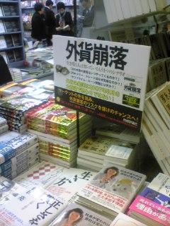 品川駅構内BookExpress