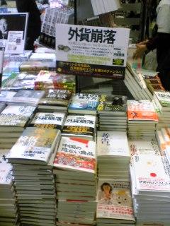 大量入荷!:品川駅BookExpress