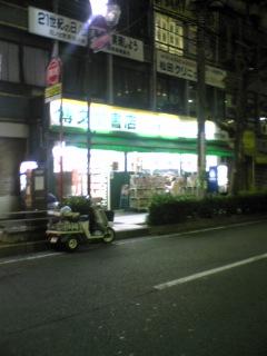 博文堂書店(<br />  横浜日ノ出町)
