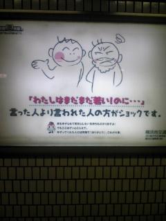 横浜市交通局の広告