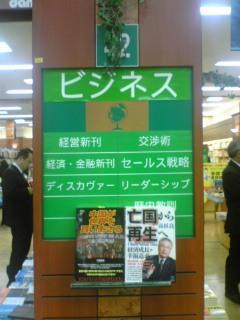 浜松町JR駅ビル書店