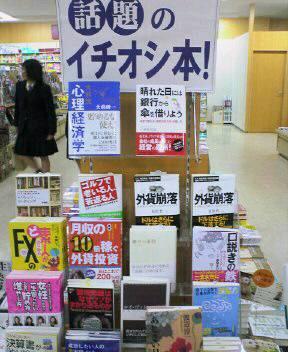 Fw:外貨崩落の店頭写真