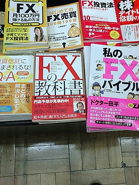 Fwd: 『FXの教科書』購入しました!