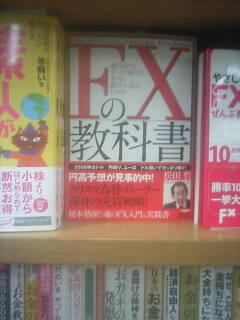 Fw:紀伊国屋新宿本店に初入荷!