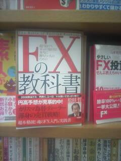 Fwd: 【独断と偏見の為替相場】2008年03月02日号【新刊『FXの教科書』】---アマゾンレビュー(書評)---