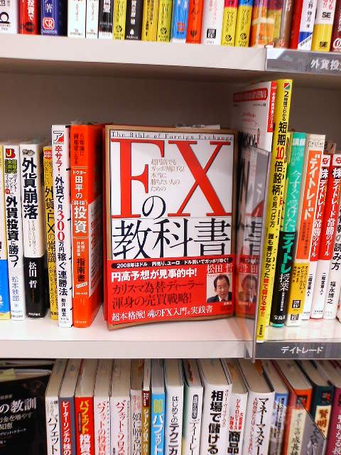 Fwd: 「FXの教科書」店頭写真@広島
