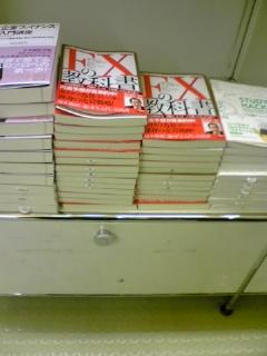 【八重洲ブックセンター(本店)】---FXの教科書(扶桑社)---