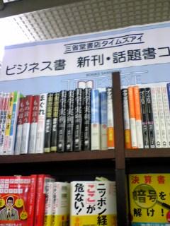 三省堂(神保町)/新刊・話題書