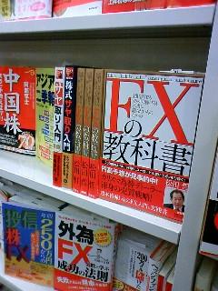 Fw:大森駅ビルアトレブックファ‐スト