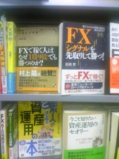 品川駅内ブックショップ